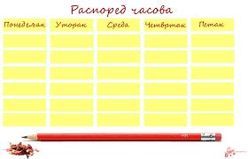 Распоред наставе